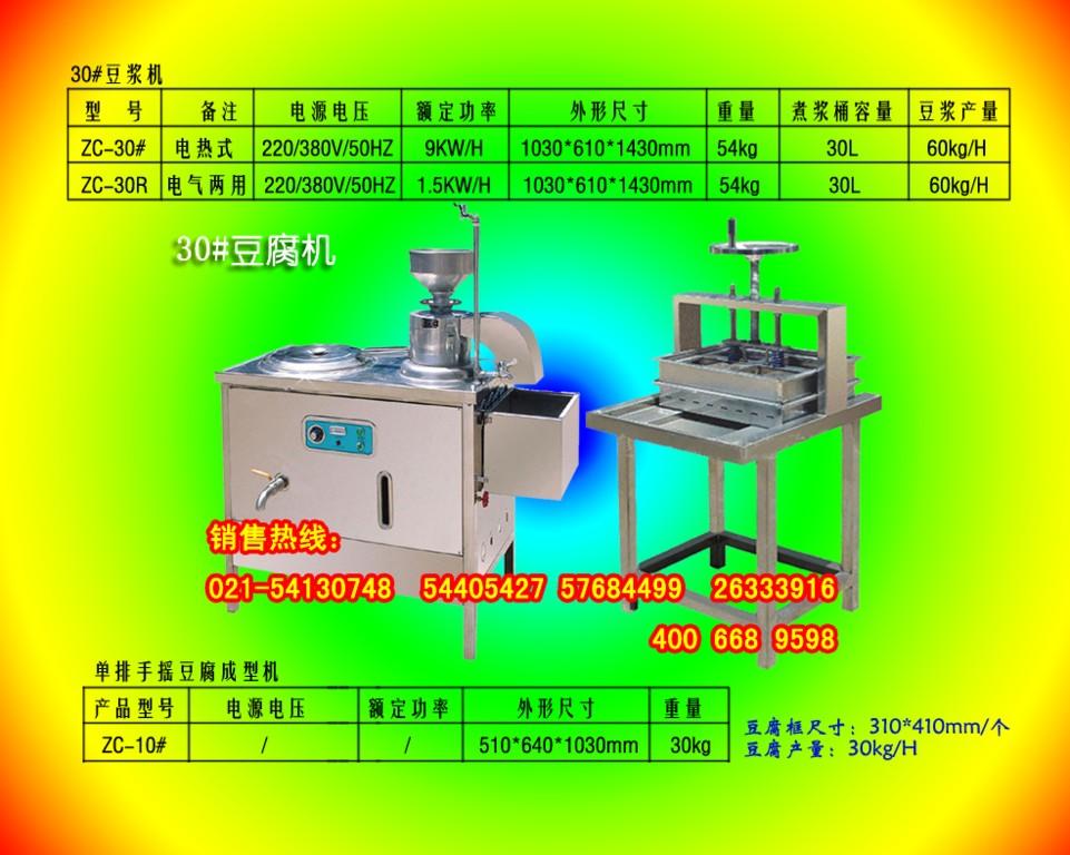 标签: 豆浆机图片简述:产品名称:30型电热豆腐机产品型号: ...