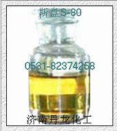 司盘S-80乳化剂