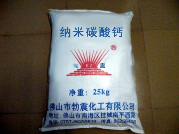 广东生产橡胶专用纳米碳酸钙