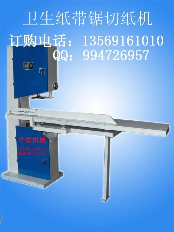 供应复卷机造纸机锯网笼