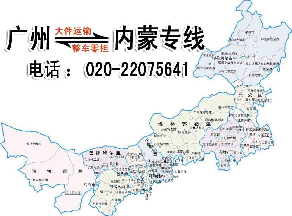 广州到呼和浩特物流专线020-22075641批发