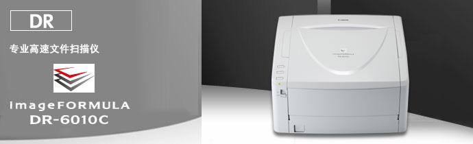 供应佳能DR-6010C扫描仪,佳能6010扫描仪
