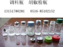 供应玻璃调料瓶