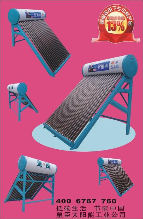 供应太阳能供应