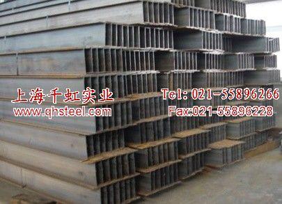 H型钢 上海供应上海H型钢
