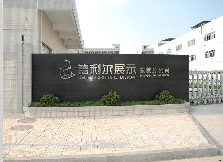 永嘉县德利尔家具展示设计制作有限公司东莞分公司