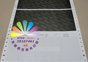 供应广州保密工资单印刷