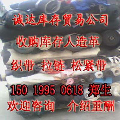 供应收购回收库存手袋面料辅料