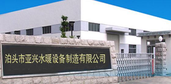 泊头市亚兴水暖设备制造有限公司