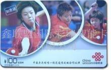 供应上海电话卡-鑫联盟电话卡
