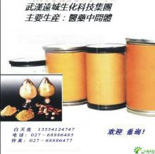 供应盐酸异丙肾上腺素