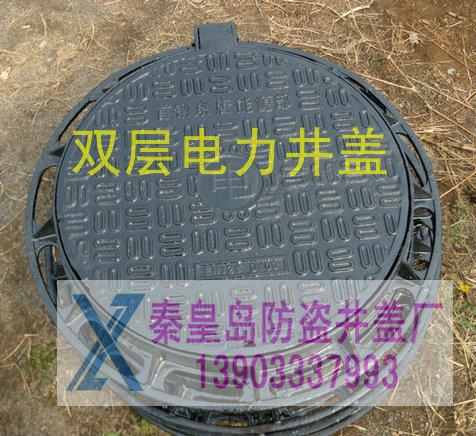 电力电缆井盖