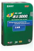 电子行业ERP软件