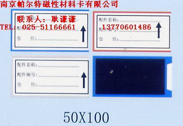 供应宁波磁性材料卡13770601486找耿谦谦图片