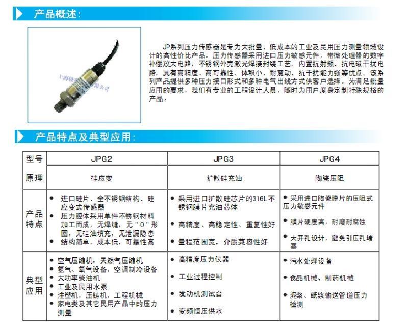 压力传感器型号SJD29-J批发