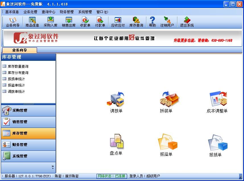 吉林象过河进销存财务管理软件图片/吉林象过河进销存财务管理软件样板图