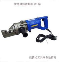 专业生产钢筋切断机RC-16