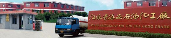 江苏省海安石油化工厂商务部