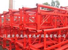 供应辽源施工升降机标准节