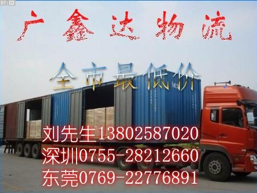 供应深圳到赣州运输专线 深圳到赣州货运公司图片