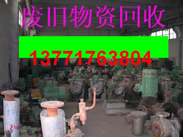 供应苏州办公设备回收废旧物资回收13771763804批发