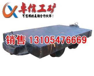 供应平板矿车生产销售各种规格平板车批发