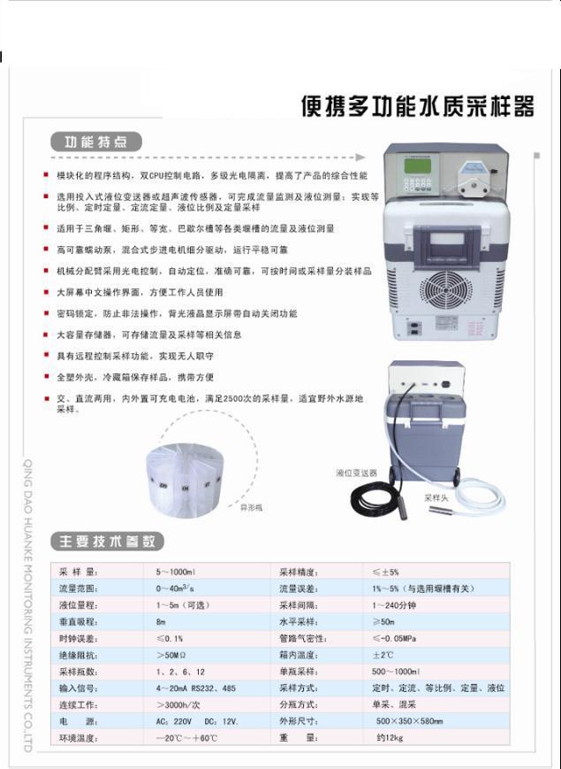 供应便携多功能水质采样器