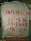 供应软化剂RX-80