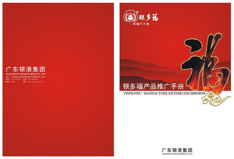 供应餐具摄影宣传海报设计画册设计