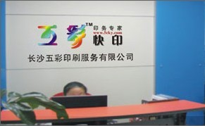 长沙五彩印刷服务咨询公司