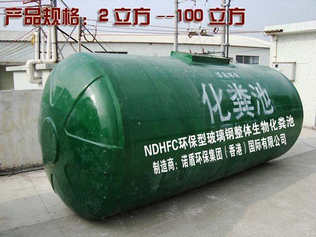 生物玻璃钢化粪池图片 生物玻璃钢化粪池样板图 广东环保...