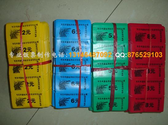 菜票印刷-制作饭票图片/菜票印刷-制作饭票样板图