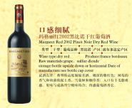 玛格丽红2002黑比诺干红葡萄酒图片