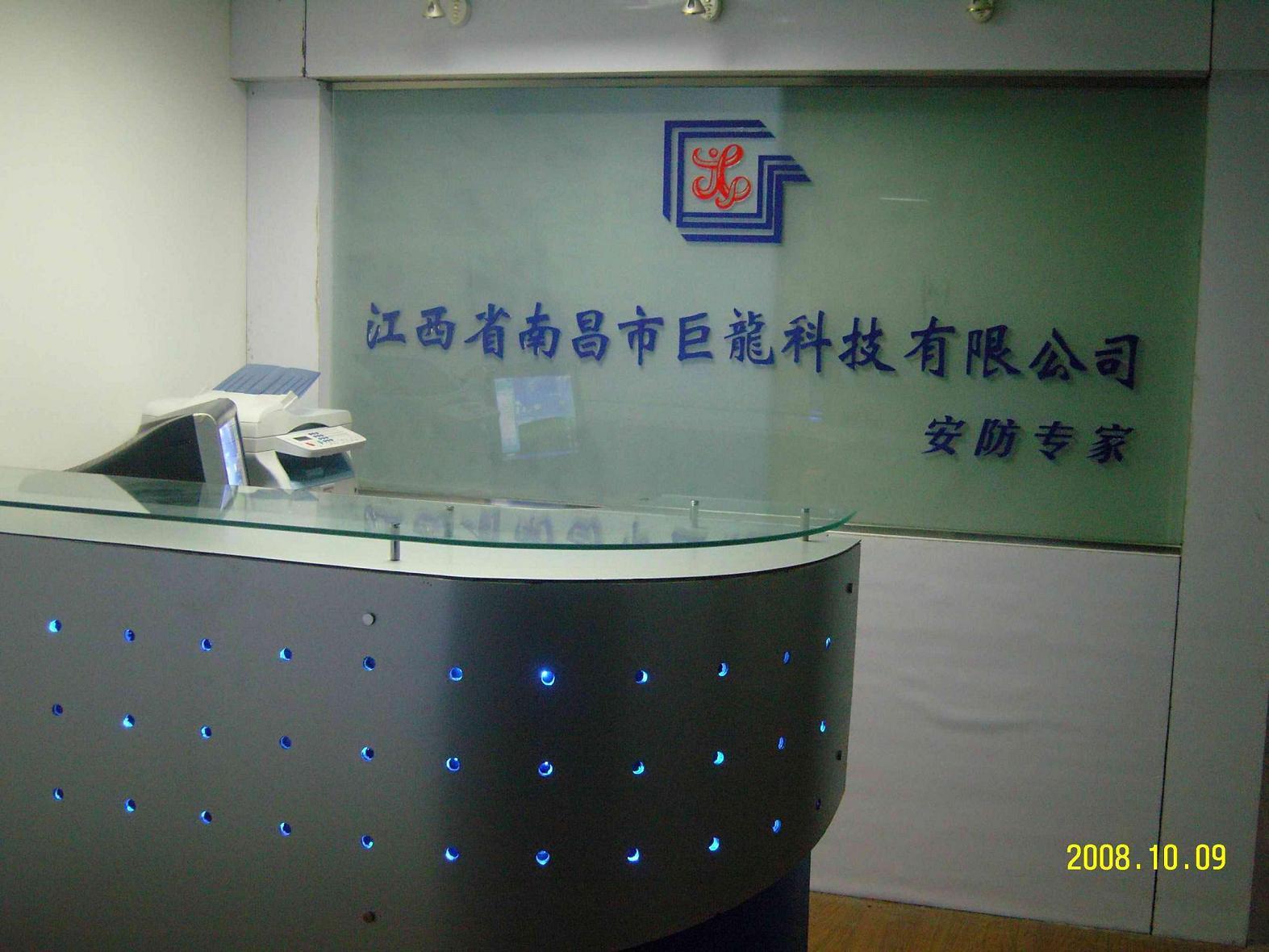 江西巨龙科技有限公司
