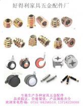 专业生产家具五金,内外牙螺母,三合一连接件,脚轮万向轮