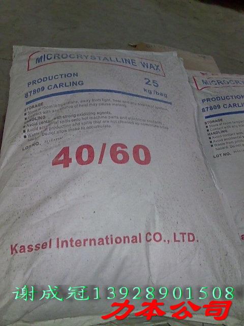 供应进口防雾剂4060批发