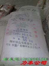 995氧化锌价格表