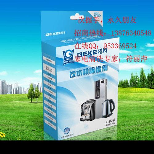 供应饮水机清洗剂饮水机清洗剂代理