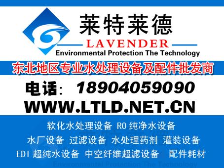 莱特莱德内蒙古水处理设备有限公司
