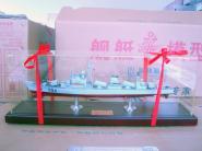 554安顺号1比200舰艇模型图片