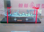 557吉首号1比200舰艇模型图片