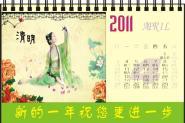 供应东莞2011年台历挂历