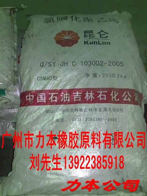 供应氯磺化聚乙稀M40报价