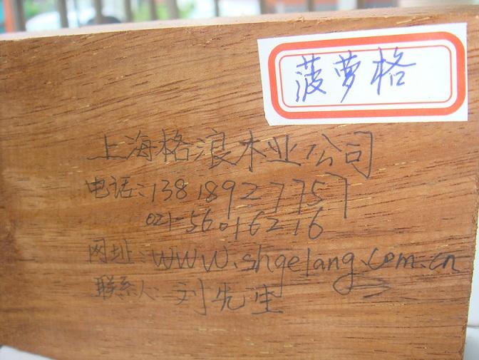 低价长年厂家供应供菠萝格上海格浪木业公司批发