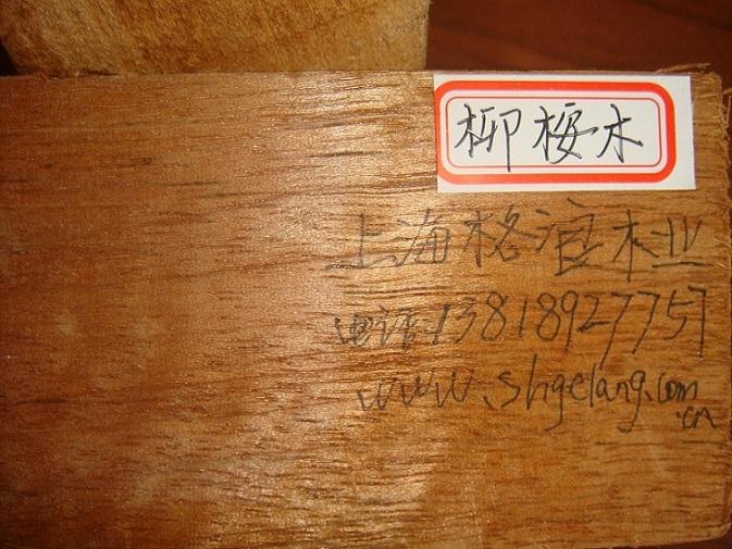 柳桉木企邦木业厂家直销图片