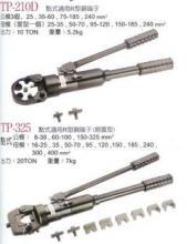 供应液压钳、油压端子钳、电缆钳 TP-325