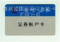 供应证券卡-鑫联盟证券卡