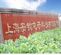 上海安钧电子科技有限公司湖北处