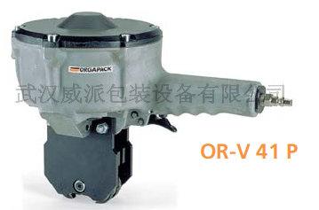 供应瑞士OR-V41P铁口钢带打包机