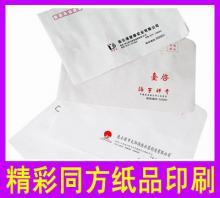 供应信封印刷_信封印刷厂_广州信封印刷_广州信封印刷公司